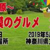 相模のグルメ『食散歩フェスタ』2019年5月19日開催!!