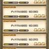 ディアブロス決戦ミッションコンプリート
