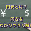 【為替】円安とは?円安をわかりやすく解説