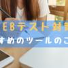 インターンシップのWebテスト対策におすすめツールのご紹介