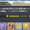 凛冽なりし冬の王冠【復刻】D2「タングステン作戦」 お勧め低燃費編成と内容について