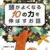 『頭がよくなる10の力を伸ばすお話』監修/加藤純子