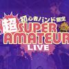 スーパーアマチュアライブ~イベント参加者募集中
