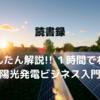 【読書録】かんたん解説!! 1時間でわかる 太陽光発電ビジネス入門 (NEXTPUBLISHING)