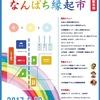 7/8 なんぱち縁起市 のお知らせ