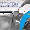 【近日販売開始】トリシティ125・155にスマホをスマートに装着する新商品