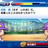 【選手作成】サクスペ「アンドロメダ学園 三塁手作成② 佐賀持っていったらセンス○無しでPG3いった」