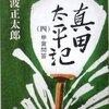 真田太平記(5) ★★★★★
