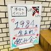 【イベントレポート】敬語禁止!1984年生まれ限定持ち寄り飲み会@中目黒アロマカフェ