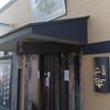 高崎にあるお洒落居酒屋でコスパ抜群ランチ。三代目武平