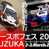● トヨタ・豊田社長 & ホンダ・八郷社長が鈴鹿サーキットに揃い踏み「日本のモータースポーツを共に盛り上げたい」
