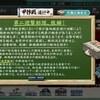 『艦これ』 2017年秋イベント E-1「第二遊撃部隊、抜錨!」