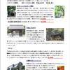 静岡紅葉のパワースポット巡りバスツアー