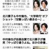 中村倫也company〜「昨日、今日のニュース」