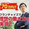 副業でフランチャイズ(FC)を検討-サラリーマン・OL-