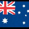 海外生活あるある~オーストラリアで感じた事~