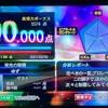 【難易度 ★★★☆☆】『栄光の架橋』を100点取ったので解説します!