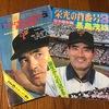戦後のプロ野球・長嶋(巨)と山本浩二(広)だけが達成できた大記録