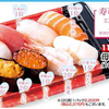 企画 商品 人気寿司ネタ握り1188円 イトーヨーカドー 5月11日号