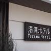 越後湯沢温泉 湯沢ホテルに子連れ泊('17)