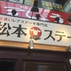 熊本市下通りの立ち食いステーキ店! 松本ステーキに行ってきました