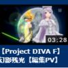 編集PV『幻影残光』を投稿
