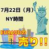 【7/22 NY時間】最強通貨ペアはEURAUDのショート!?