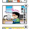 【絵日記】2018年6月24日~6月30日