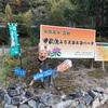 11月連休 ①紅葉を求めて西沢渓谷へ