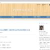 【ブログ運営】新ブログ内にグローバルメニューを表示しました
