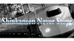 Shinkansen Never Stops 編集後記