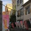 「廣瀬神社」(広島市)〜広島参拝記(補)