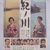 司葉子   美しさと凛々しさと「紀ノ川 花の巻・文緒の巻」