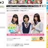 SKE48ファン必聴のラジオ番組「SKE48の岐阜県だって地元ですっ!」の魅力とは?