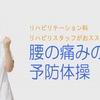 杏嶺会グループ・リハビリテーション科がお届けする「生き生きリハビリLIFEサポート」【第9回】腰痛改善篇