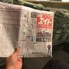 有馬記念の馬柱を見ながらの透析(12/22の透析)