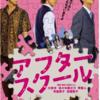 10/5(月) 23:59まで GyaO無料配信中 アフタースクール/監督: 内田けんじ