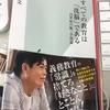 堀江さんの本