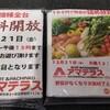 横浜市保土ヶ谷区のパチンコ店アマテラス 12月21日(金)パチンコスロット無料体験会を行うそうです