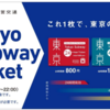 「ANA✕Tokyo Subway Ticket」で東京の地下鉄が乗り放題に!!