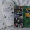 ちょっと道草 210724  写真で Go to西表島24 「住んでびっくり西表島」