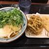 【うどん】丸亀製麺のとろろうどんを値切るライフハック【裏技】