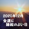 2020年12月の金運に縁起のいい日はいつ!?