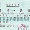 にちりん91号 指定料金券