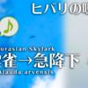 ヒバリの鳴き声【野鳥図鑑・鳴き声図鑑】Alauda arvensis Lark