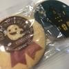 【あなたのハロウィンは...?】特にやることもなくクッキーを食べる(涙)