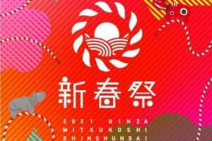 【銀座三越】新春祭2021 金澤翔子氏があなただけの作品を一筆/思い出の一着を高級仕立てでリフォーム