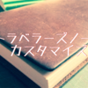 トラベラーズノートを再度ミニ6システム手帳化
