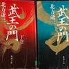征西大将軍・懐良親王(後醍醐天皇の皇子)の九州統一と、壮大な「夢」~北方謙三『武王の門』を読む~