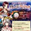 【夢100】イベント『物の怪夜行奇譚』凍哉王子ゲット!最近ガチャ運がいい!